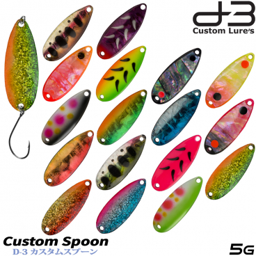 D-3 CUSTOM CUSTOM SPOON 5 G