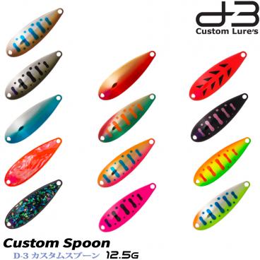 D-3 CUSTOM CUSTOM SPOON 12.5 G