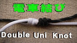 電車結びの結び方     How to make a Double Uni Knot