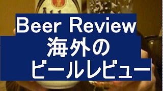 Review of England Beer-Abbot Ale  外国のビール飲んでみた1